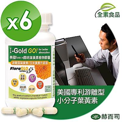 赫而司 美國Kemin開明植物膠囊(專利小分子葉黃素)(30顆/罐*6罐組)