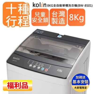 福利品-Kolin 歌林 8公斤 單槽全自動洗衣機 BW-8S01(送基本運送/安裝+舊機回收)