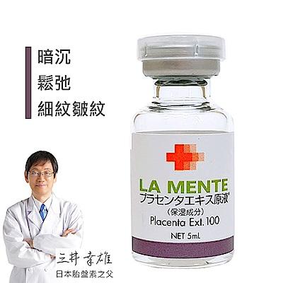 胎盤素前導原液 5ml 精華液 日本天然物研究所 安瓶