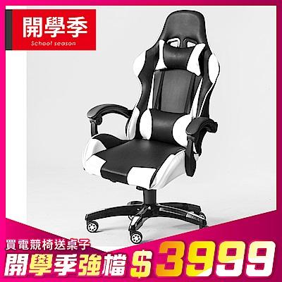 【買電競椅送桌-開學季】I Phone造型強化玻璃書桌+3D電競椅