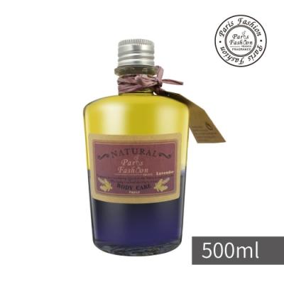 Paris fragrance巴黎香氛 - 放鬆香氛身體按摩油500ml-薰衣草