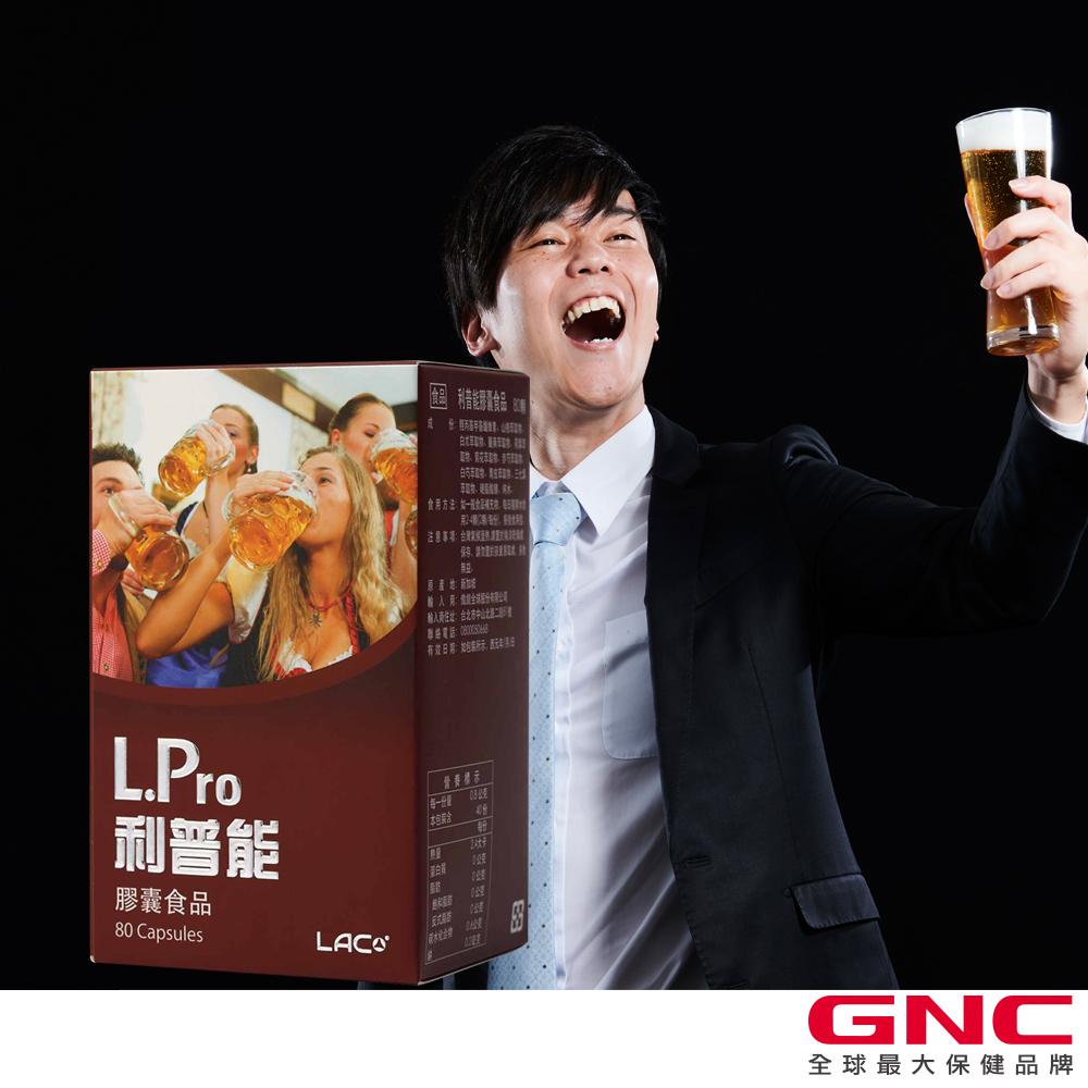 GNC健安喜 山楂.薑黃 LAC 利普能膠囊食品80顆