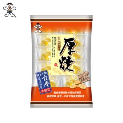 旺旺 厚燒米果-可口椒鹽味 190g