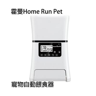 HomeRun霍曼智能寵物餵食器WIFI(雙模版)