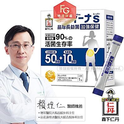 [時時樂限定]森下仁丹 晶球長益菌50+10加強保健(30包)