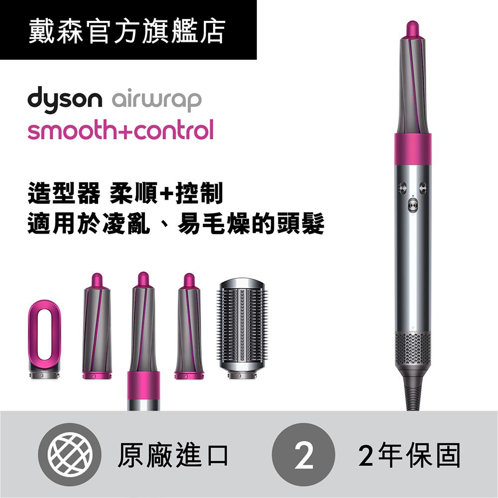 [免費禮物包裝] Dyson 戴森 Airwrap Smooth+Control 造型器-順髮組