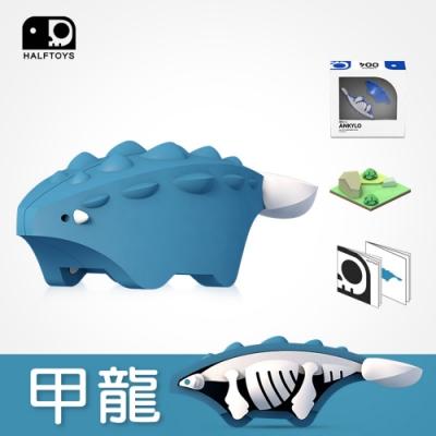 【HALFTOYS 哈福玩具】3D恐龍樂園:甲龍(ANKYLO) STEAM教育玩具