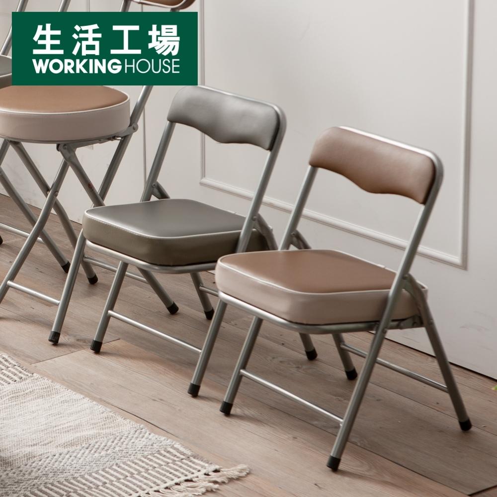 【週年慶倒數↗全館限時8折起-生活工場】BASIC灰色系折疊童椅
