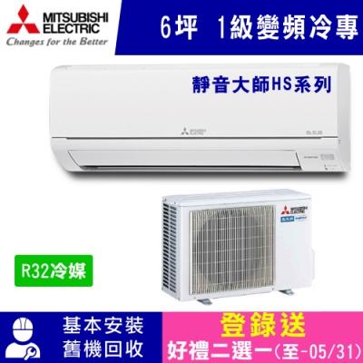 三菱 6坪 1級變頻冷專冷氣 MSY/MUY-HS35NF 靜音大師HS系列