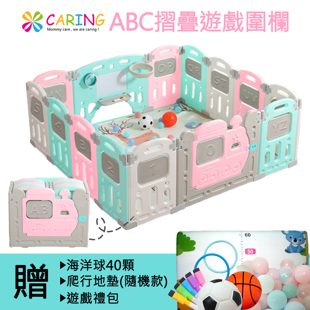 【Caring】兒童ABC摺疊遊戲安全圍欄(超值14片裝 感統/認知學習遊戲圍欄)(贈:爬行地墊+海洋球40顆+遊戲禮包)