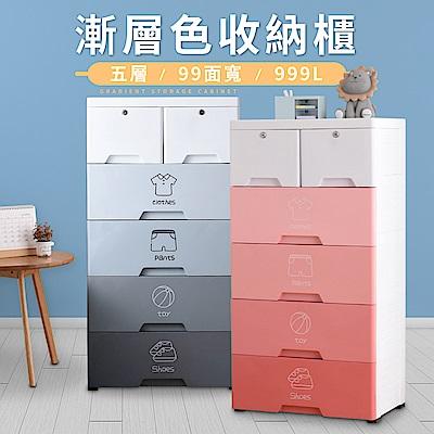 IDEA-大容量56面寬漸層色收納櫃