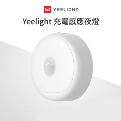 Yeelight易來 充電感應夜燈,120天超長續航,USB充電,可懸掛/可黏貼/可磁吸