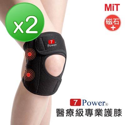 7Power 醫療級專業護膝x2入超值組(磁力護膝 路跑專業護具)