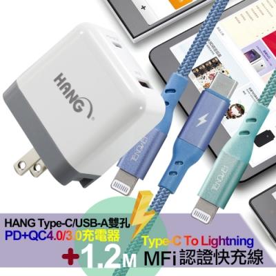 TENGWEI MFI C to Lightning快充線+HANG PD快充QC4.0充電器