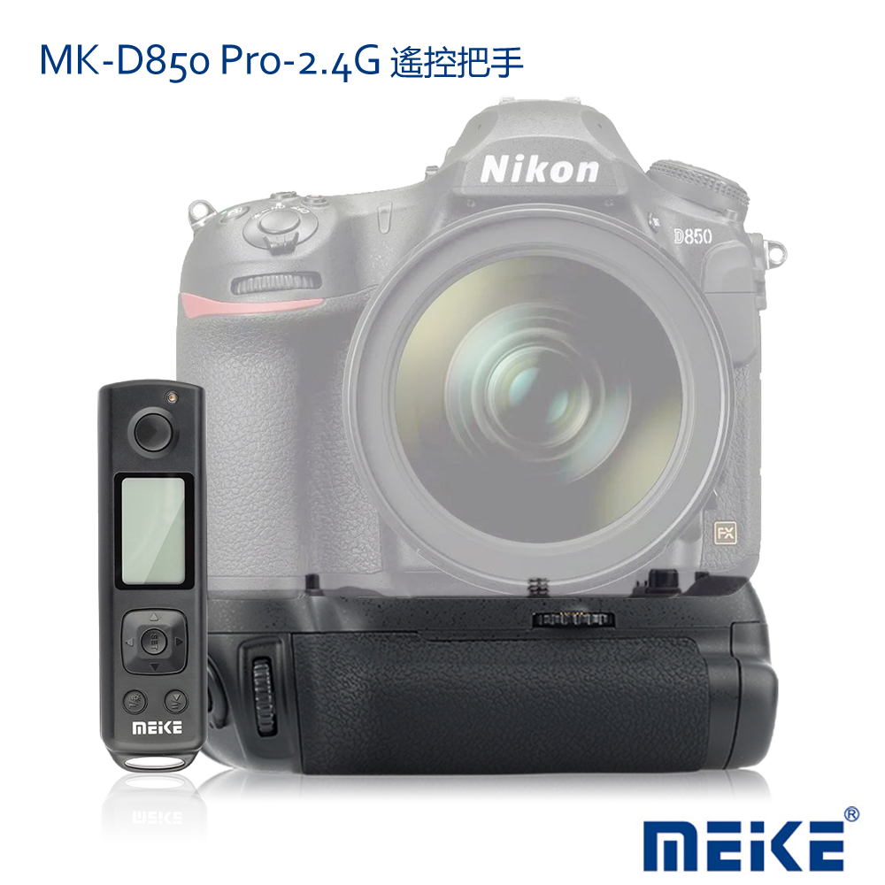 Meike 美科 Nikon D850 垂直手把(含遙控器) MB-D18