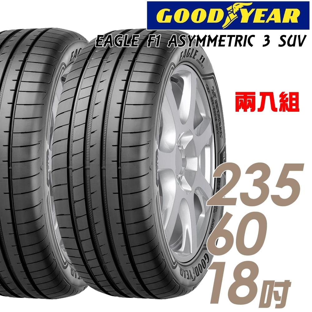 【固特異】F1 ASYM3 SUV 舒適操控輪胎_二入組_235/60/18(F1A3S)