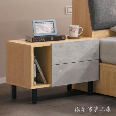 D&T 德泰傢俱 MOLY清水模二抽床頭櫃-57x41x45cm