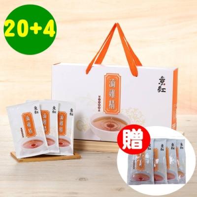 【京紅】滴雞精-20+4包