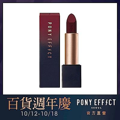 PONY EFFECT  渲霧奶油唇膏 3.5g