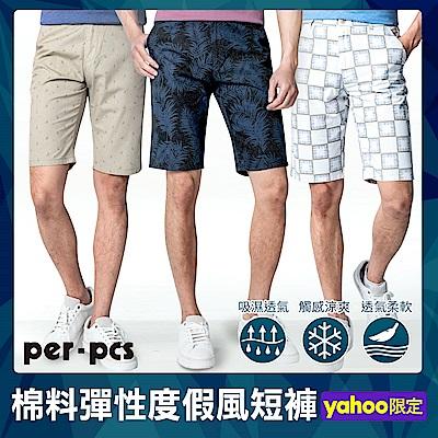 【時時樂限定】per-pcs棉料彈性度假風短褲(多款選)