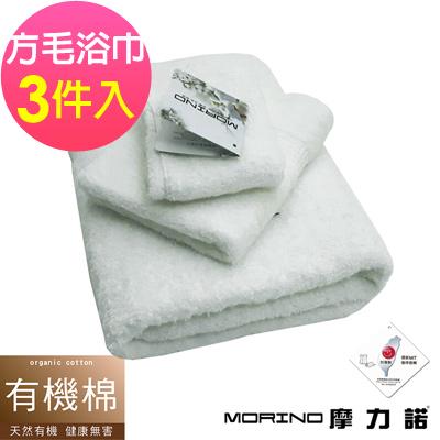 MORINO摩力諾 有機棉歐系緞條方毛浴巾3件組-雪白