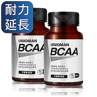 UNIQMAN BCAA支鏈胺基酸 素食膠囊 (60粒/瓶)2瓶組