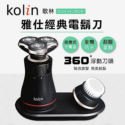 歌林kolin無線充電水洗式雅仕經典三刀頭電鬍刀(KSH-HCW08)-國際雙電壓