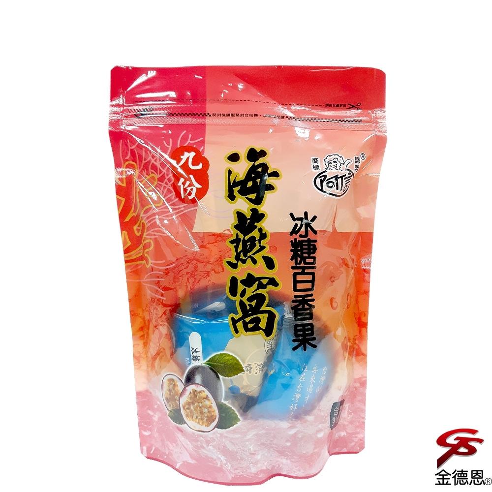 冰糖百香果海燕窩(400g/包)