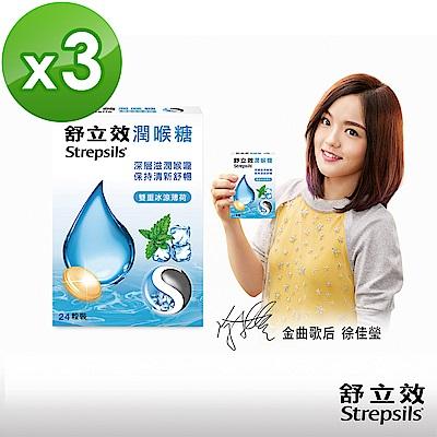 舒立效-雙重冰涼薄荷潤喉糖(24粒裝*3盒)