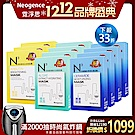 Neogence霓淨思 N3美白補水潤澤面膜重裝組(共66片)