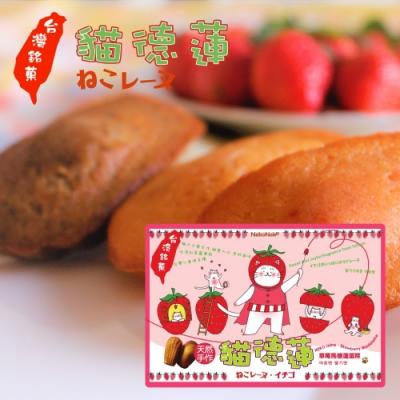 貓德蓮 草莓瑪德蓮蛋糕 6入/盒