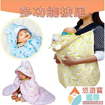 【悠遊寶國際-MIT手作的溫暖】哺乳巾/背巾保暖披風(三種顏色選擇)