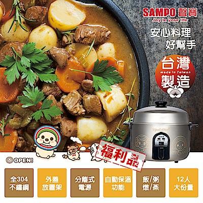 【限量福利品】SAMPO聲寶 OPEN小將12人份全304不鏽鋼電鍋KH-QB12T(N)