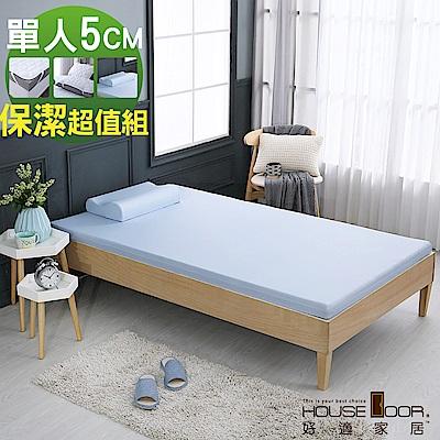 House Door 水藍色舒柔尼龍表布Q彈乳膠床墊5cm厚保潔超值組-單人3尺