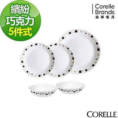 CORELLE康寧 繽紛巧克力5件式餐盤組(501)