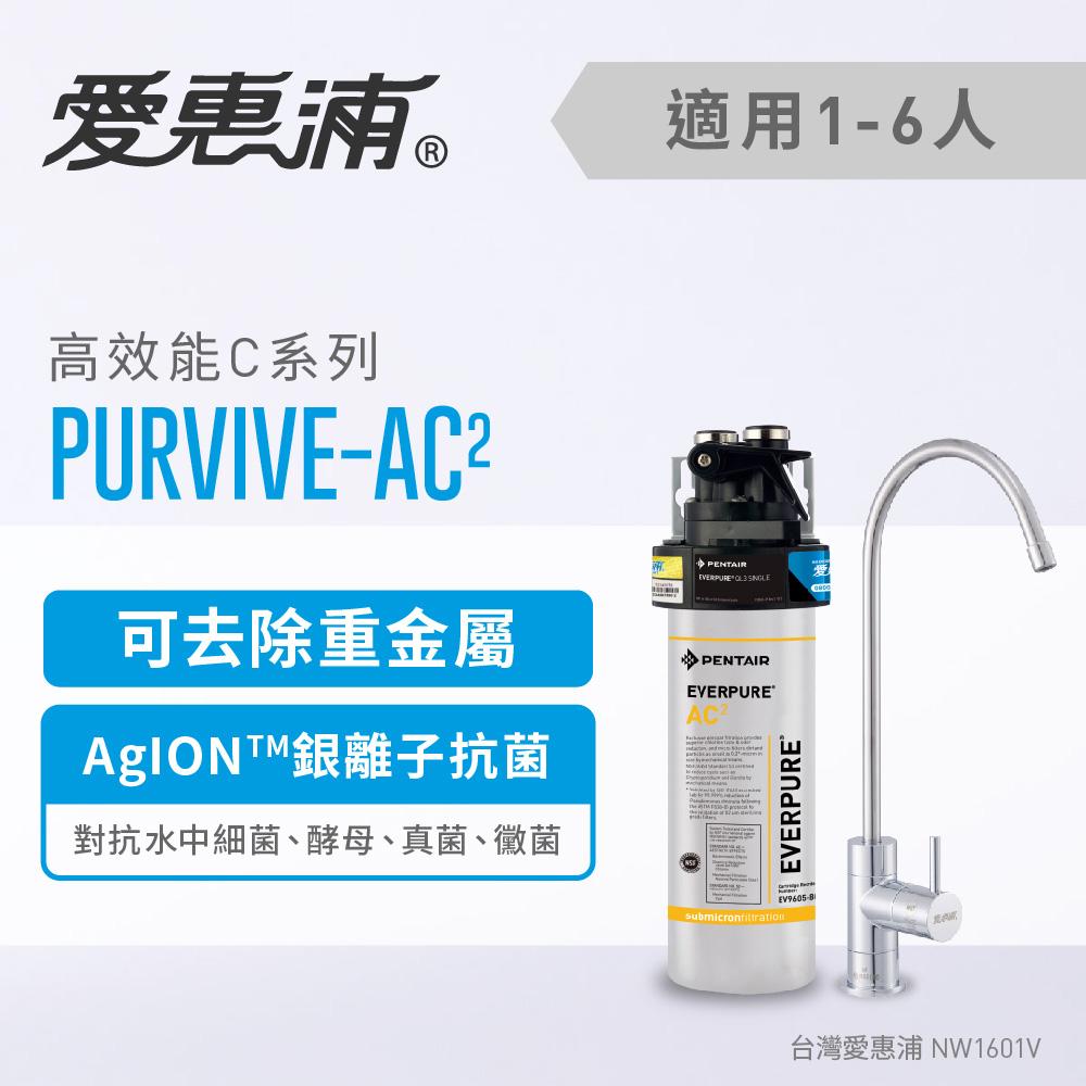 愛惠浦 EVERPURE PURVIVE-AC2單道式廚下型淨水器(可加購升級套件)