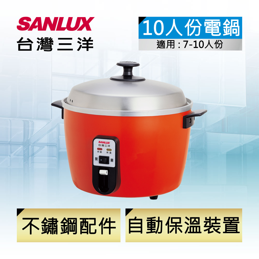 台灣三洋 SANLUX 10人份電鍋EC-10SA