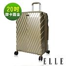 福利品 ELLE 法式V型鐵塔系列-20吋霧面純PC防刮耐撞行李箱-摩卡霧金