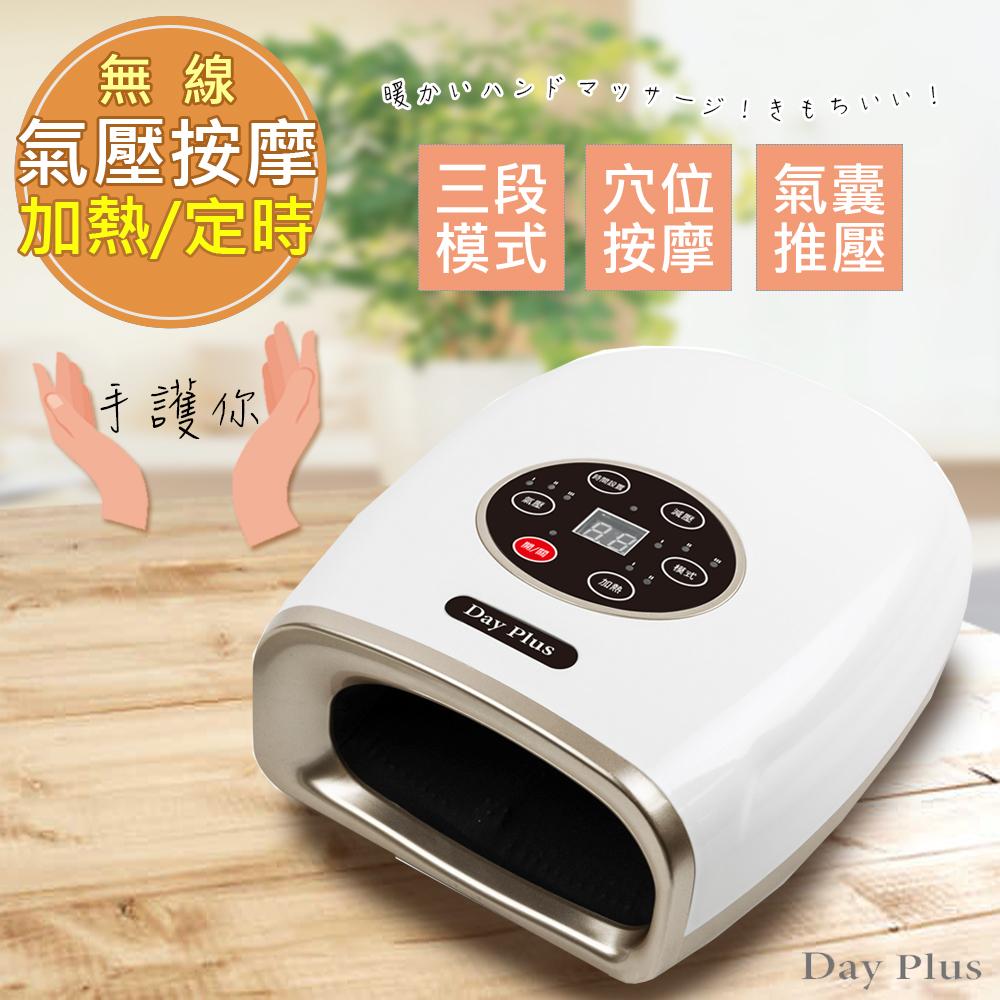 日本Day Plus充插二用氣壓式溫熱手部按摩器(HF-G1537)護手養生舒壓