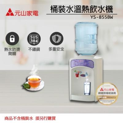 【元山】桶裝水溫熱飲水機 YS-855BW《不含桶裝水》