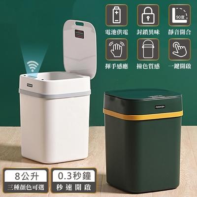 【酷奇】自動掀蓋感應撞色垃圾桶8L,三色任選