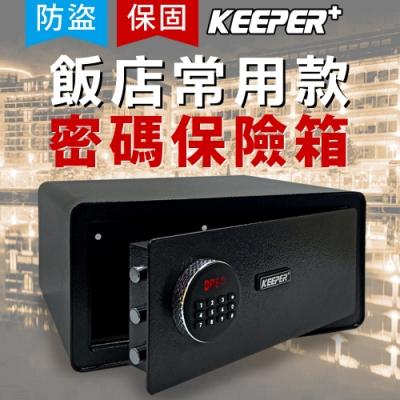 【守護者保險箱】保險箱 保險櫃 智慧型 飯店款 電子密碼保險箱 2042-LCD