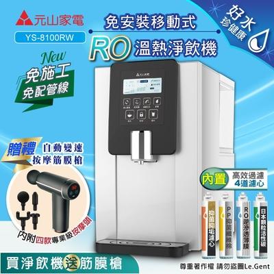 【元山】免安裝移動式RO溫熱淨飲機/開飲機/飲水機(YS-8100RW加贈自動變速按摩筋膜槍)