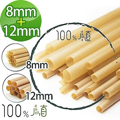 [100%植] 100%植甘蔗環保吸管斜口8mm(100支/包) 12mm(50支/包)