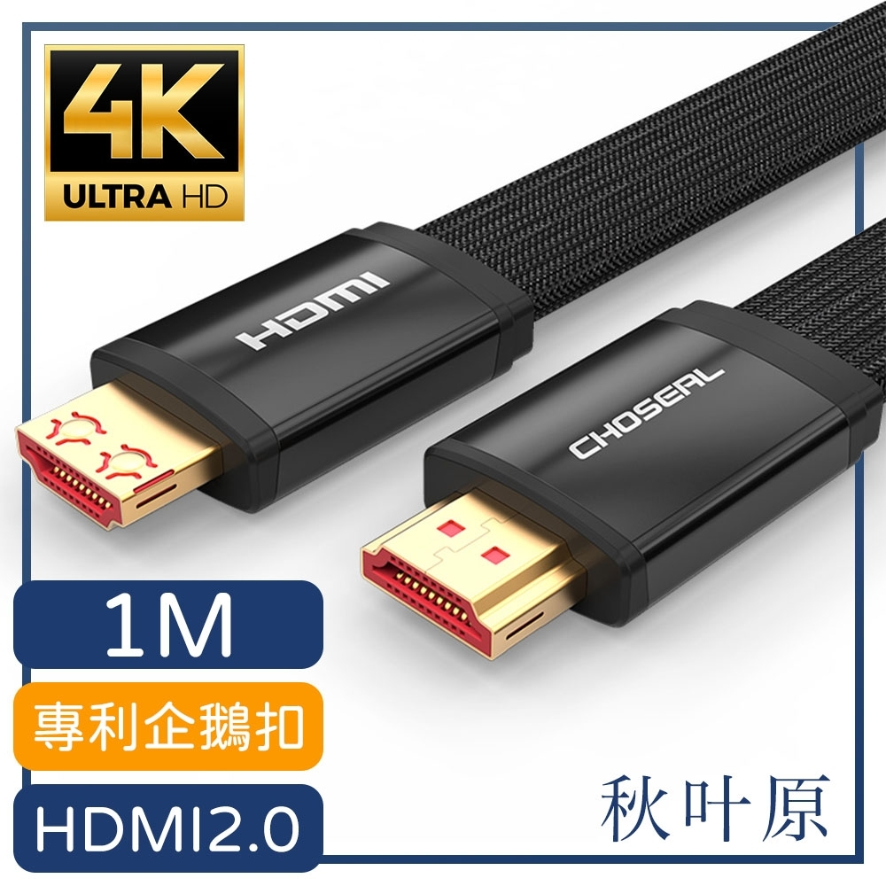 日本秋葉原 HDMI2.0專利4K高畫質影音傳輸編織扁線 黑/1M