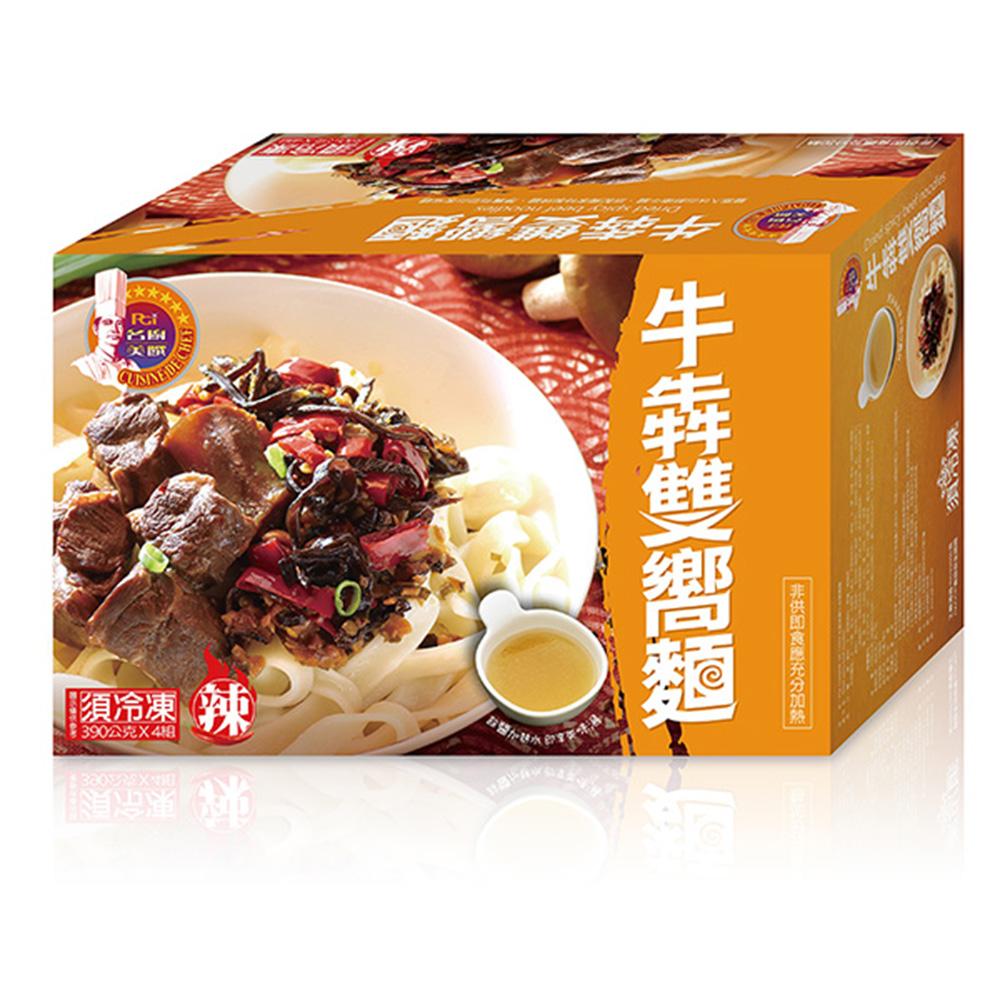 任選名廚美饌 牛犇雙嚮麵(4入)