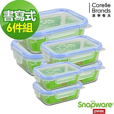 Snapware康寧密扣 蔚藍海岸耐熱玻璃長方形保鮮盒6入組(602)