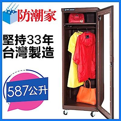 防潮家587公升暖色咖大型防潮衣櫃D-650CW-生活防潮指針型