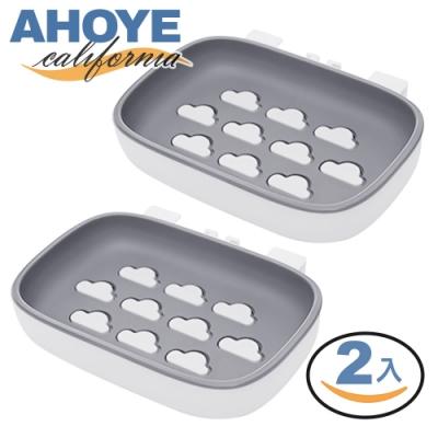 Ahoye 無痕貼雙層瀝水肥皂架-2入組 肥皂盒