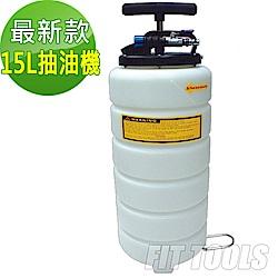 良匠工具 15L手動氣動兩用抽油機 適換汽機車機油